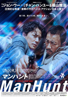 「マンハント」ポスタービジュアル (c)2017 Media Asia Film international Ltd. All Rights Reserved