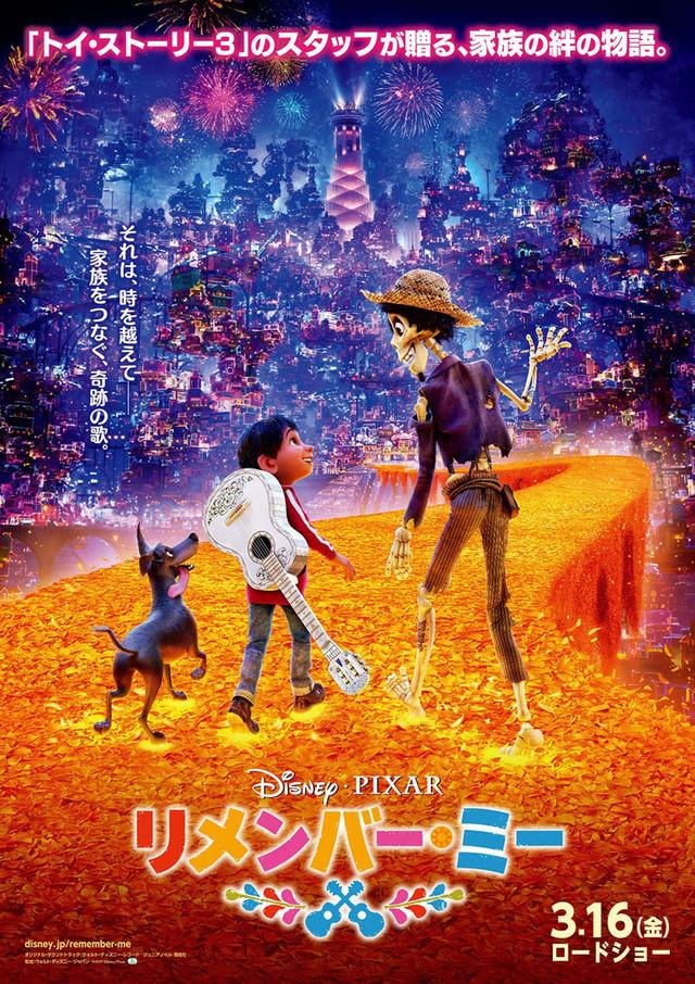 「リメンバー・ミー」ポスタービジュアル (c)2017 Disney/Pixar. All Rights Reserved. (c)2017 Disney. All Rights Reserved.