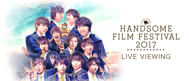 「HANDSOME FILM FESTIVAL 2017 LIVE VIEWING」ビジュアル
