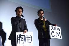 左から桐谷健太、三浦誠己。