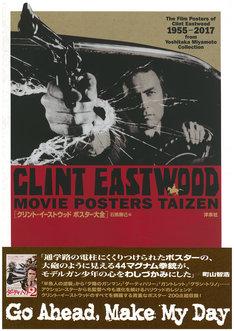 「クリント・イーストウッド ポスター大全」帯付き表紙。