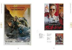 「クリント・イーストウッド ポスター大全」中面より、「ガントレット」。