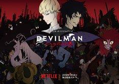 「DEVILMAN crybaby」ビジュアル第3弾 (c)Go Nagai-Devilman Crybaby Project