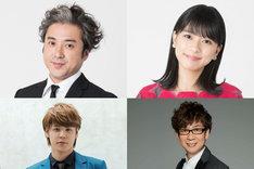 「ボス・ベイビー」日本語吹替版キャスト。左上から時計回りにムロツヨシ、芳根京子、山寺宏一、宮野真守。