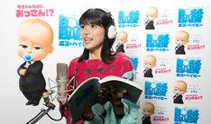 「ボス・ベイビー」でティムの吹替を担当する芳根京子のアフレコ風景。