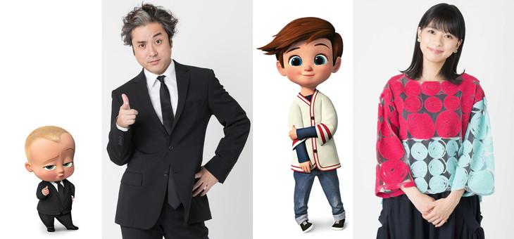 「ボス・ベイビー」日本語吹替版キャスト。左からボス・ベイビー、ムロツヨシ、ティム、芳根京子。