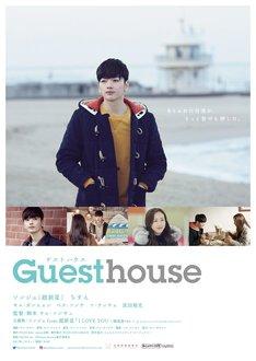 「Guest House」チラシビジュアル