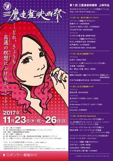 「第1回三鷹連雀映画祭」チラシビジュアル