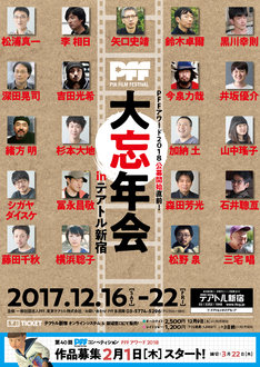 「PFF大忘年会 in テアトル新宿」チラシビジュアル