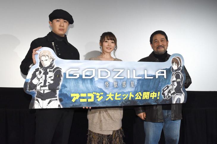 「GODZILLA 怪獣惑星」大ヒット御礼舞台挨拶の様子。左から杉田智和、花澤香菜、瀬下寛之監督。
