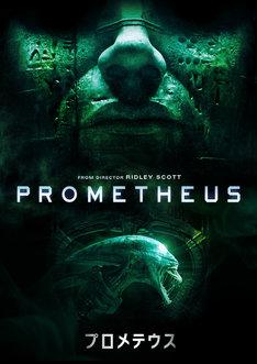 「プロメテウス」ビジュアル