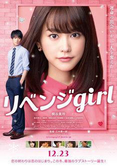 映画「リベンジgirl」のポスタービジュアル。