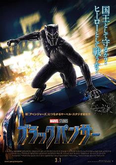「ブラックパンサー」日本版オリジナルポスター