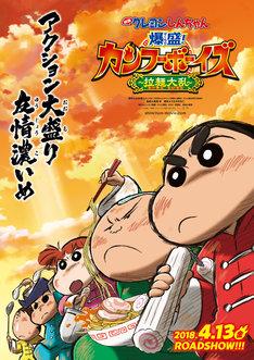 「映画クレヨンしんちゃん 爆盛!カンフーボーイズ ~拉麺大乱~」ティザーポスタービジュアル