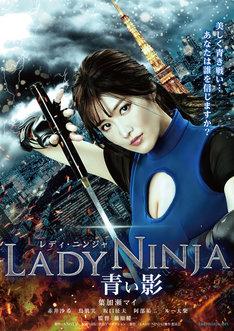 「LADY NINJA ~青い影~」ポスタービジュアル