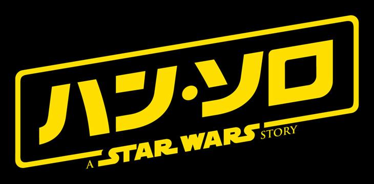 「ハン・ソロ/スター・ウォーズ・ストーリー」ロゴ