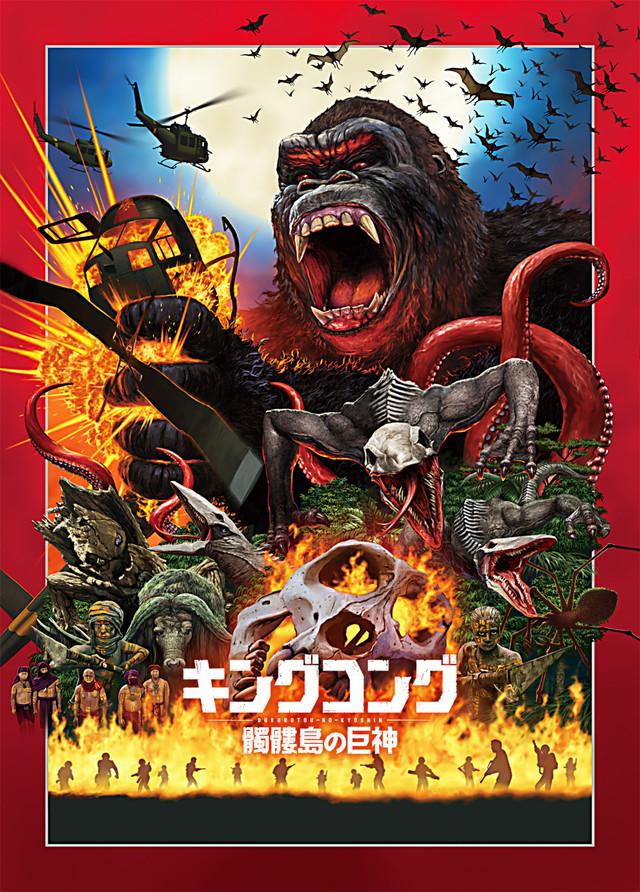「キングコング:髑髏島の巨神」ビジュアル (c) Warner Bros. Entertainment Inc.