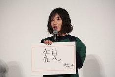 2017年を「観」で表した松岡茉優。