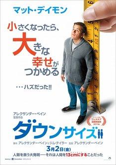 「ダウンサイズ」日本版ポスタービジュアル