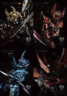 「牙狼<GARO>神ノ牙-KAMINOKIBA-」キャラクターポスター
