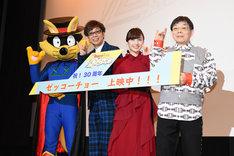 左からゾロリ、山寺宏一、百田夏菜子、原ゆたか。