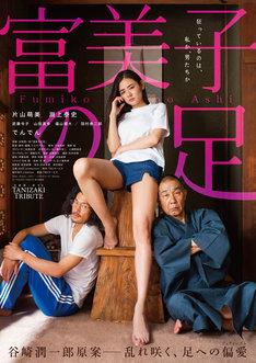 「富美子の足」ポスタービジュアル