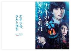 上映劇場にて数量限定で販売されるムビチケカードに付属するクリアファイルのデザイン。