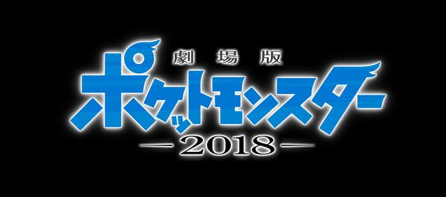 「劇場版ポケットモンスター 2018(仮)」ロゴ