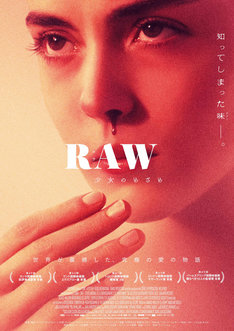 「RAW~少女のめざめ~」ポスタービジュアル (c)2016 Petit Film, Rouge International, FraKas Productions. ALL RIGHTS RESERVED.