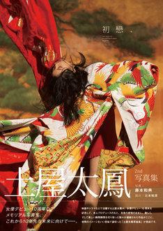 土屋太鳳2nd写真集「初戀。」書影