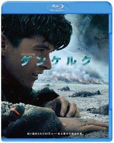「ダンケルク」Blu-ray+DVDセット ジャケット