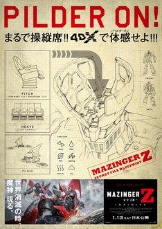 「劇場版 マジンガーZ / INFINITY」4DX版ポスタービジュアル