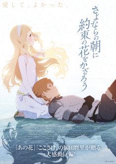 「さよならの朝に約束の花をかざろう」ポスタービジュアル (c)PROJECT MAQUIA