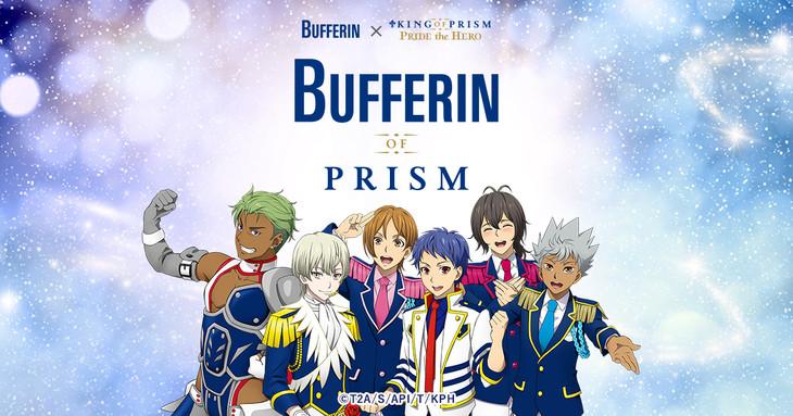 「BUFFERIN OF PRISMキャンペーン」ビジュアル