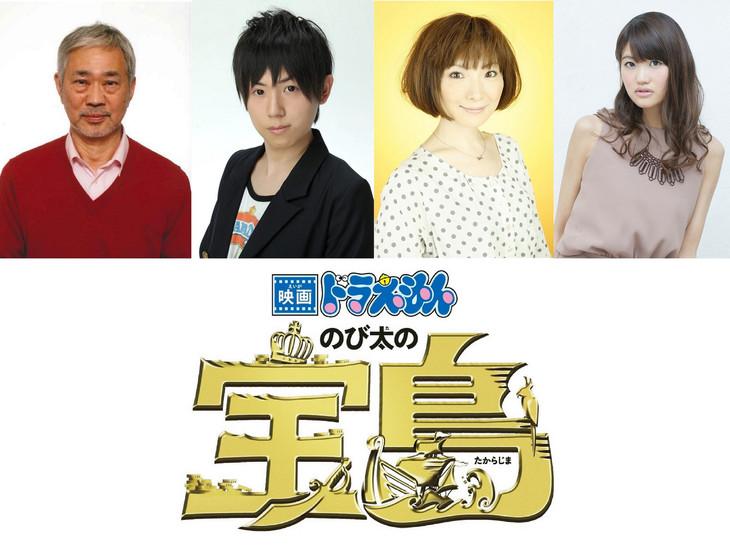 「映画ドラえもん のび太の宝島」の追加キャスト。左から大友龍三郎、山下大輝、折笠富美子、早見沙織。