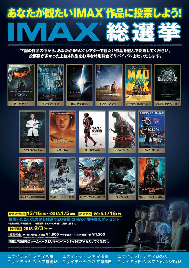 「ユナイテッド・シネマ presents あなたの投票で決まる!! IMAX総選挙」ビジュアル