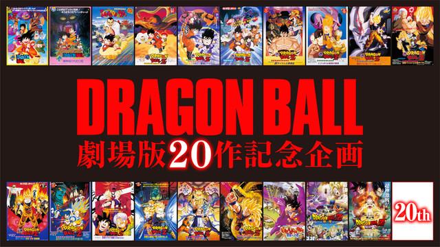 「ドラゴンボール劇場版20作記念企画(仮題)」ビジュアル