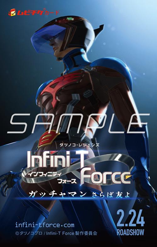 「劇場版 Infini-T Force/ガッチャマン さらば友よ」ムビチケカード