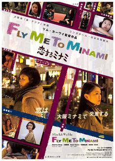「Fly Me To Minami ~恋するミナミ~」ポスタービジュアル