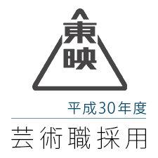 東映による芸術職採用のロゴ。