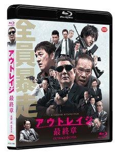 「アウトレイジ 最終章」DVDジャケット