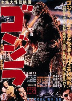 「ゴジラ(1954年)」 TM&(c)TOHO CO., LTD.