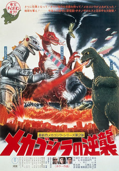 「メカゴジラの逆襲」 TM&(c)TOHO CO., LTD.