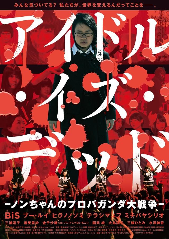 「アイドル・イズ・デッド-ノンちゃんのプロパガンダ大戦争-」ビジュアル