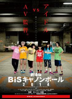 「劇場版 BiSキャノンボール 2014」ビジュアル