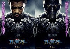 「ブラックパンサー」キャラクターポスター(2種)