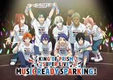 「KING OF PRISM SUPER LIVE MUSIC READY SPARKING!」ビジュアル