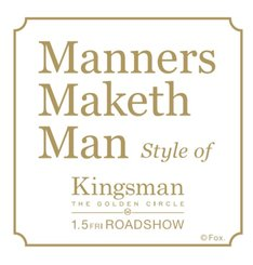 「-Manners maketh man- Style of Kingsman The Golden Circle」ロゴ
