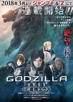 「GODZILLA 怪獣惑星」コミカライズ告知ビジュアル