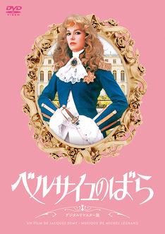「ベルサイユのばら デジタルリマスター版」DVDジャケット